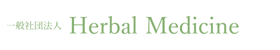 ハーバルメディスン Herbal Medicine 植物療法 広島県広島市