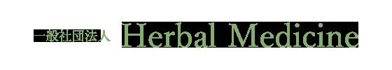 ハーバルメディスン|Herbal Medicine|植物療法|広島県広島市